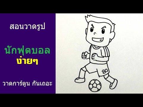 สอนวาดรูป การ์ตูน อาชีพ นักฟุตบอล | วาดการ์ตูน กันเถอะ