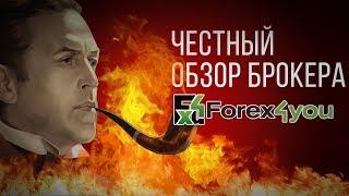 Честный обзор брокера Forex4you