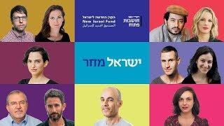 ישראל מחר: דרך הרגליים