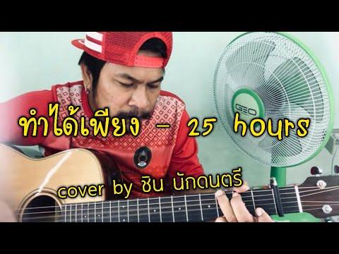 Photo of คอร์ด เพลง ทํา ได้ เพียง – ทำได้เพียง – 25 hours [cover] by ชิน นักดนตรี