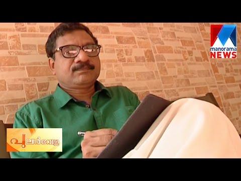 Rafeeq Ahammed Speaks about Nallapadam Song | Manorama News