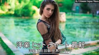 洋楽 人気すぎる名曲 2018 2017 2016 ヒット メドレー thumbnail