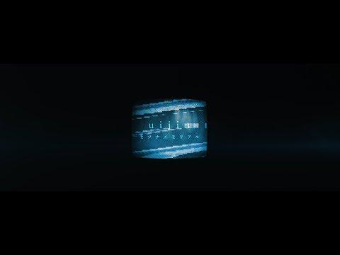【MV】uijin - セツナメモリアル