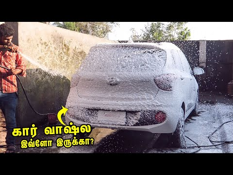 Car Water Service ல இவ்ளோ இருக்கா ? Tamil Today Motors