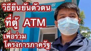 วิธียืนยันตัวตน ที่ตู้ ATM กรุงไทย สำหรับโครงการภาครัฐ แอปเป๋าตัง เช่น คนละครึ่ง