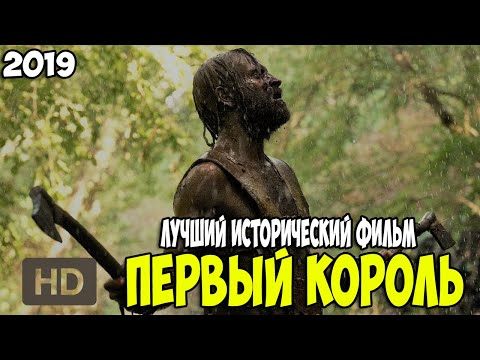 ЛУЧШИЙ ИСТОРИЧЕСКИЙ ФИЛЬМ 2019 ГОДА 'Первый Король' - Ruslar.Biz