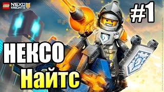 Лего Нексо Найтс {!!!} LEGO NEXO KNIGHTS MERLOK 2 прохождение #1 — НОВЫЙ РЫЦАРЬ
