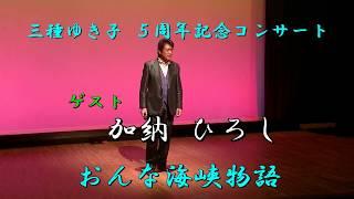 加納ひろし - おんな海峡物語