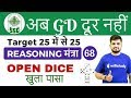 8:00 PM - SSC GD 2018 | Reasoning by Deepak Sir | Dice (पासा)