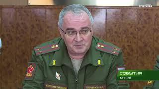 В Брянской области подвели предварительные итоги весеннего призыва 20 07 18