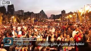 مصر العربية | احتفالية ميدان عابدين في ذكري تحرير سيناء