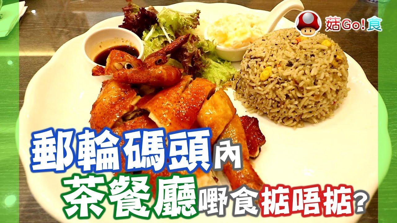 【菇Go 食】郵輪碼頭內茶餐廳嘢食掂唔掂? | 香港美食 | 啟德美食 - YouTube