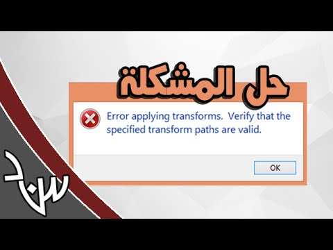 حل مشكلة الايتونز Error applying transforms verify