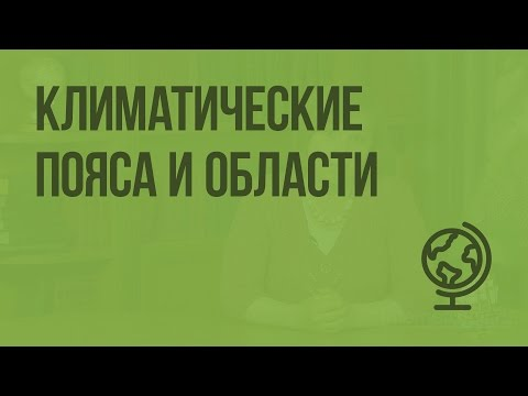 Видео Климатические пояса россии карта
