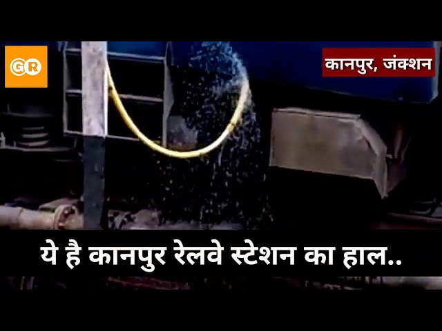 कानपुर रेलवे स्टेशन पर बह रहा व्यर्थ पानी