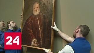 видео В Пушкинском музее открылась выставка «Венеция Ренессанса. Тициан, Тинторетто, Веронезе»