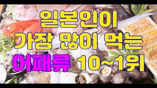 일본인이 가장 많이 먹는 어패류 10~1위