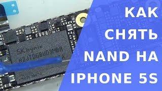 Как снять NAND на iPhone 5s.  Снимаем НАНД на Айфон 5s