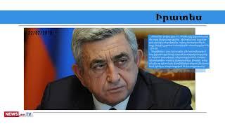 Սերժ Սարգսյանը ելո՞ւյթ կունենա. մամուլի տեսություն