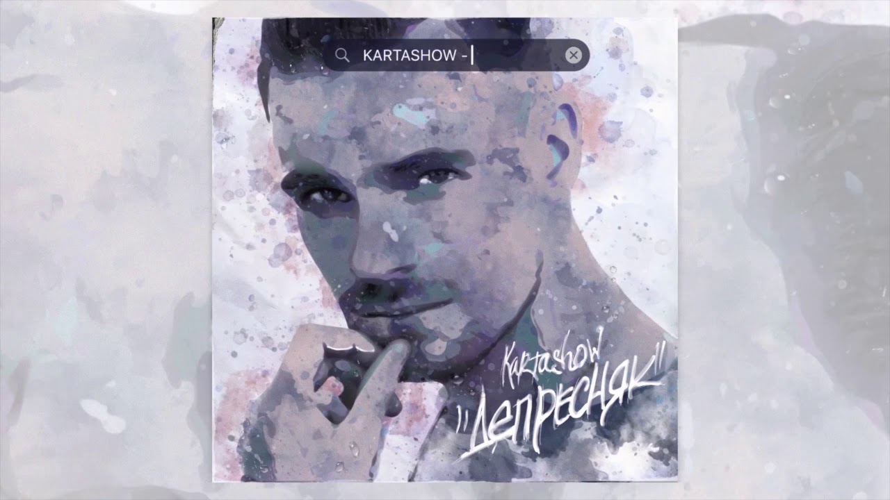 "KARTASHOW - ""Депресняк"" (OFFICIAL AUDIO 2019)"