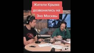 Житель Крыма дозвонились на Эхо Москвы