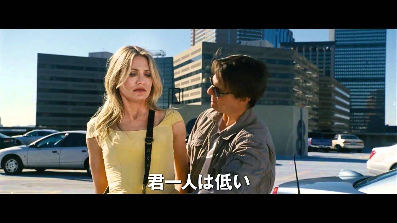画像: 「ナイト&デイ」スーパー・ロング予告 youtu.be