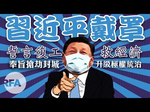 【桑海神州】習近平戴罩誓言復工救經濟 奉旨搶劫封城升級極權統治