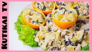 Салат Апельсиновое настроение. Куриный салат с апельсинами, черносливом, грецкими орехами.