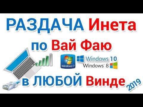 Раздача вай фай в любом Windows