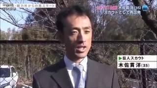 プロ野球戦力外通告のその後元ドラフト1位や新人王のありえない現実 柳田将利 検索動画 10