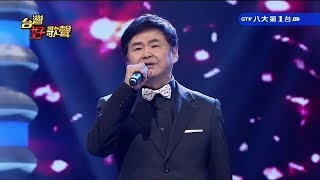 台灣好歌聲  最後一集後半片段  ---  舞台人生 掌聲響起 終將落幕