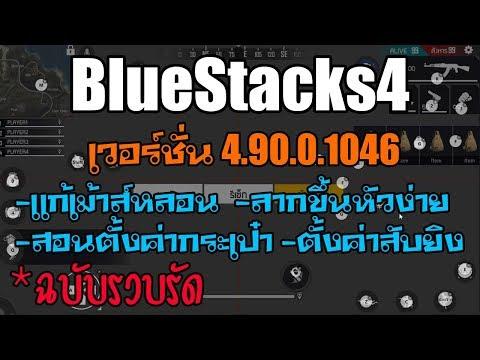 สอนเล่นฟีฟายในคอมด้วย BlueStacks4 แก้เม้าส์หลอน สไตล์ 619