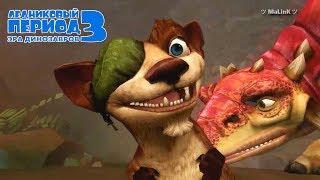 Ледниковый период 3 - Эра динозавров #8 Бак в Схватке с динозаврами