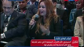 نائبة تتسبب في ضحك السيسي بمؤتمر الشباب - E3lam.Org