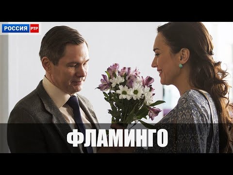 Сериал Фламинго (2018) 1-4 серии фильм мелодрама на канале Россия - анонс