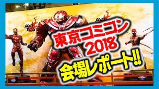 【東京コミコン2018】マーベル!DC!スターウォーズ!ホットトイズ!会場レポート!《TOKYO COMIC CON 2018》