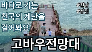 [전남] 강진여행 | …