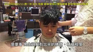 教你抓髮 飛機頭 短油頭 漸層剪髮 男士髮型 帥氣型男 簡單整理 新亂剪LEO 台北西門町