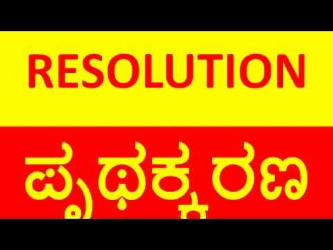 English Words Kannada Meaning 29/6/2016