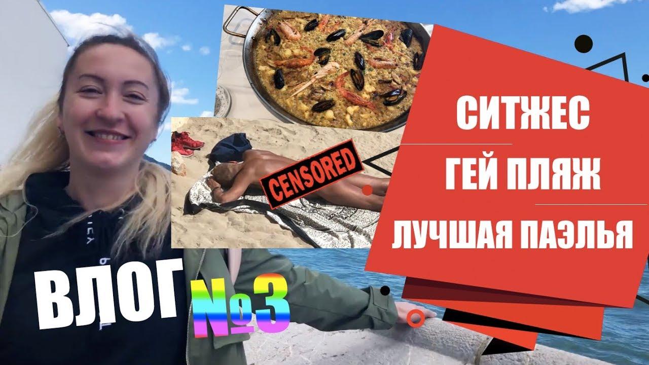 Гей пляжи видео бесплатно