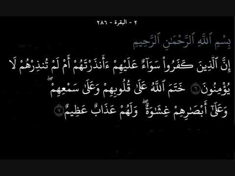 Wirda Mansur Tilawah Surat Albaqarah