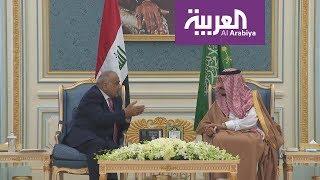 السعودية والعراق يتقاربان أكثر.. ويغيران المعادلة