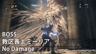 【Bloodborne】教区長エミーリア 30秒台ノーダメージ攻略【弱点/内臓攻撃/TA/大聖堂BOSS】 thumbnail