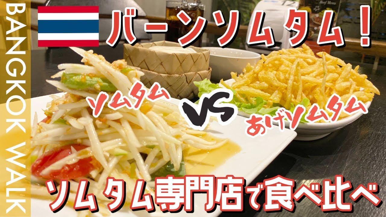 ソムタム専門店で食べ比べしてきたよ〜!【タイバンコクバイクツーリング】