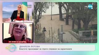 """Даниела Йотова: За ситуацията в Мадрид - """"На кафе"""" (20.03.2020)"""
