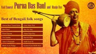 Bengali Folk Songs | Best of Purna Das Baul | Baul Songs Collection