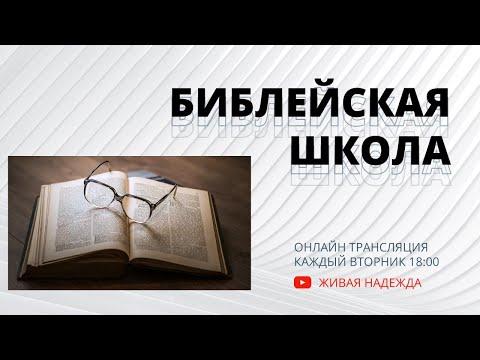 Великая Скорбь - Библейская Школа (Николай Литвин)