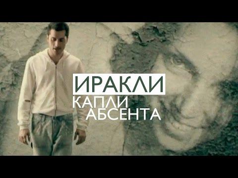 Иракли - Капли абсента
