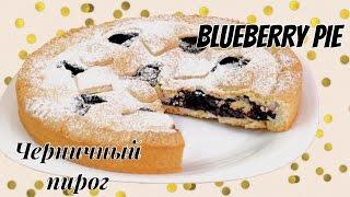 Черничный пирог - вкусный песочный пирог / Blueberry pie ♡ English subtitles