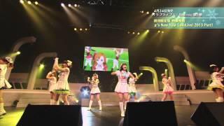 4月24日発売のTVアニメ『ラブライブ!』Blu-ray Disc 第2巻初回限定版の映像特典に収録される 「μ's New Year LoveLive! 2013」Part1の試聴動画です。 ...